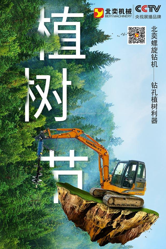 亚洲城机械 植树节