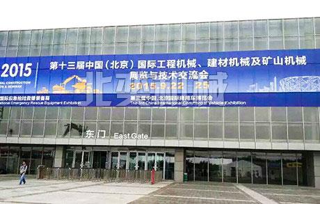 BICES 2015——第十三届中国(北京)国际工程机械展