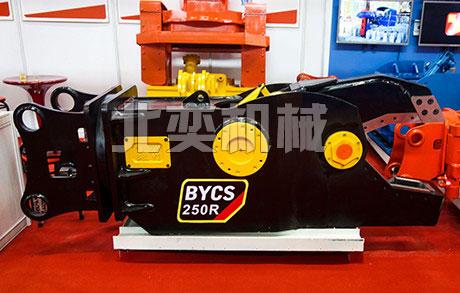 BYCS250R型挖掘机鹰嘴剪